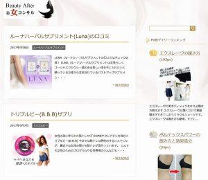 美容情報サイト美女コンサル